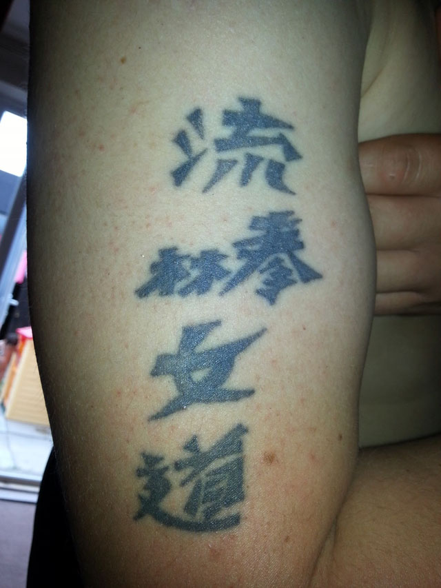 Kanzi Smatter Chinese tattoo translation