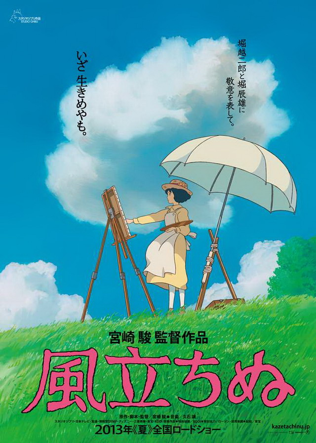 Kaze Tachinu, Hayao Miyazaki's First Animated Film For Adults