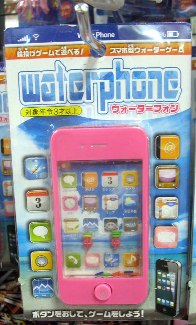 Waterphone