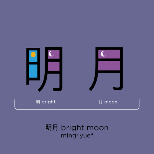 chineasybrightmoon