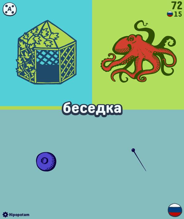 Ba Ba Dum  - Cyrillic