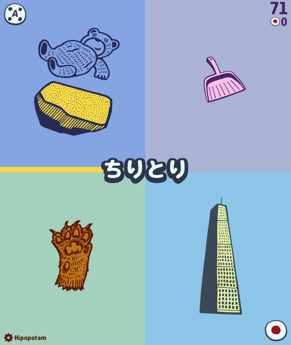 Ba Ba Dum - Japanese