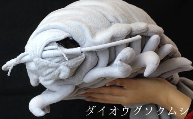 Giant Isopod Plush Doll