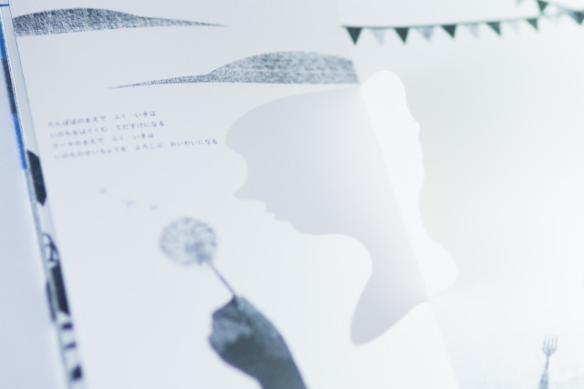 Motion Silhouette Shadow Pop-Up Book
