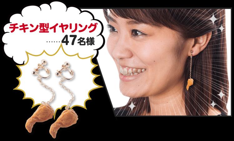 KFC Fried Chicken Earings