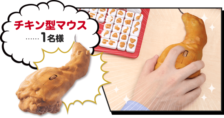 KFC Fried Chicken Mouse
