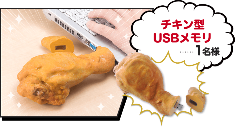 KFC Fried Chicken USB Drive