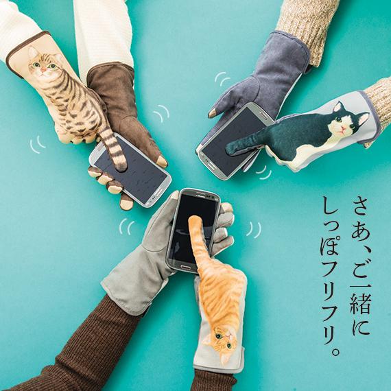 Four Gloves