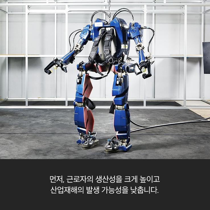 Hyundai Exoskeleton By Itself