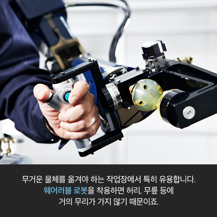 Hyundai Exoskeleton Robot Hand