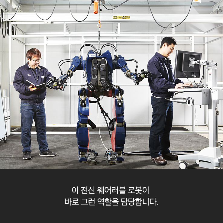 Hyundai Exoskeleton and Technicians