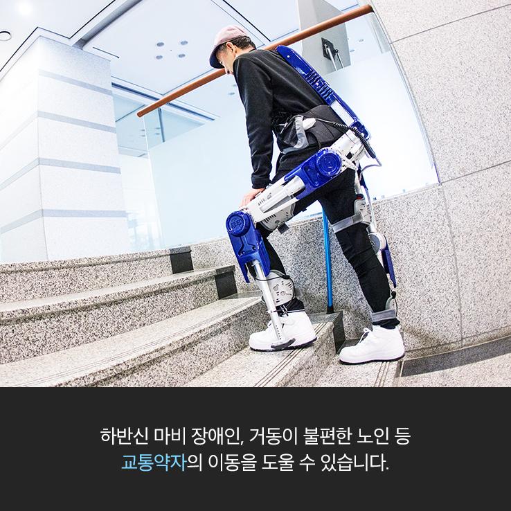 Hyundai Exoskeleton on Stairs