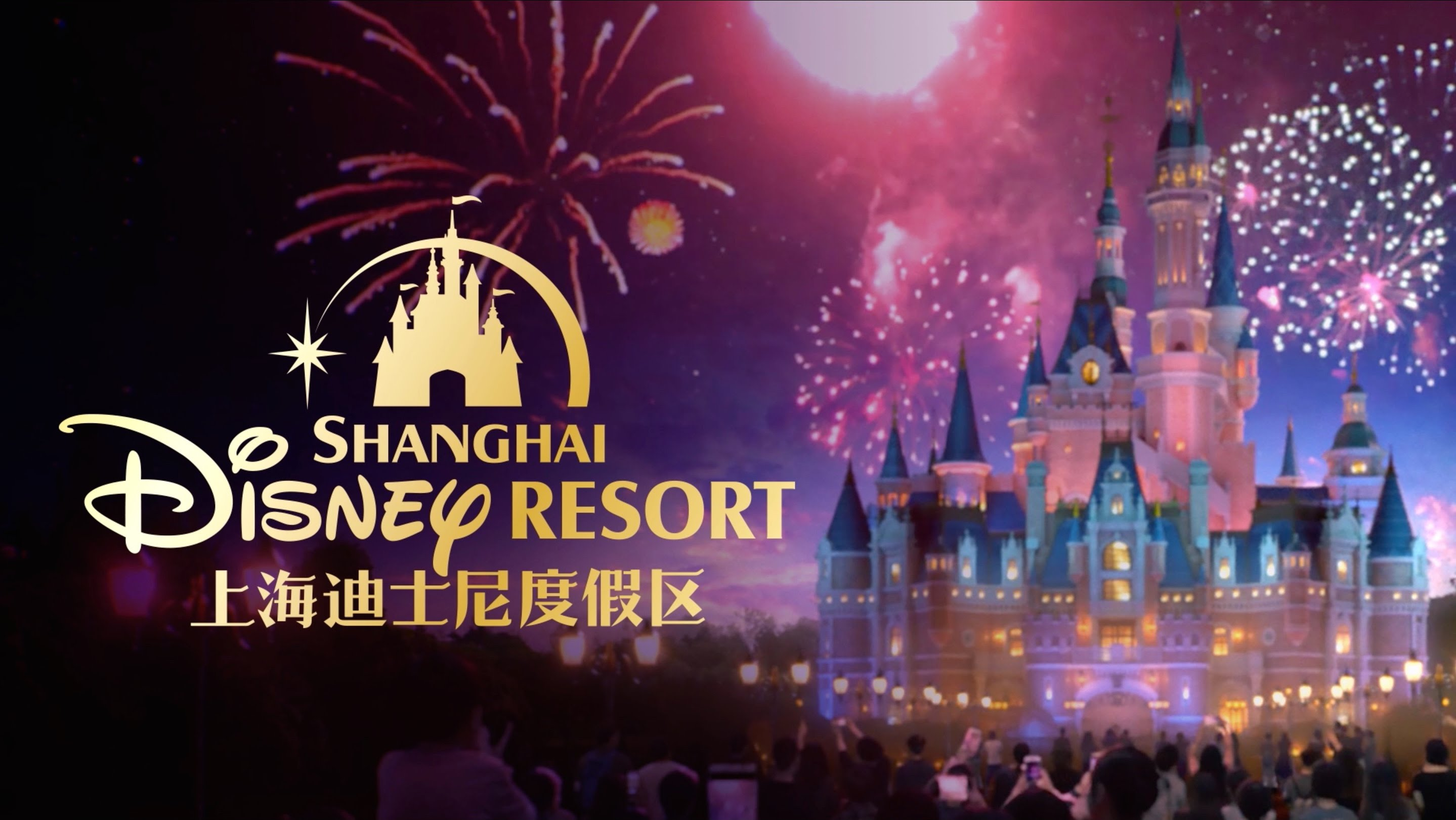 Shanghai Disney Resort Launches With Spectacular Three-Day Grand ...
