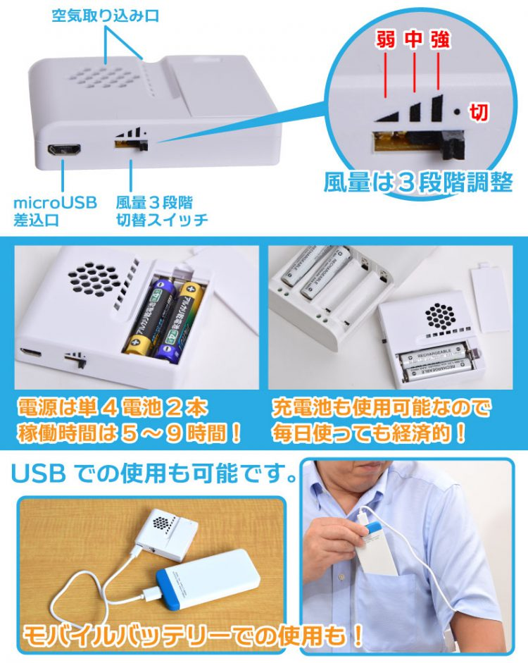Thanko Armpit Fan Batteries