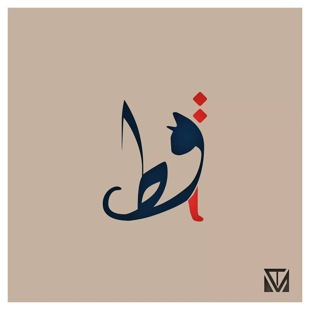 Calligraphic arabic words elegantly illustrated as their own meanings beautiful calligraphic arabic words elegantly illustrated as their own meanings buycottarizona Image collections
