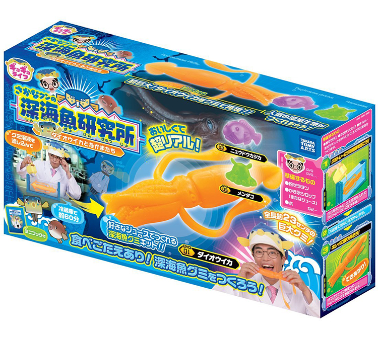 Giant Gummy Squid Kit