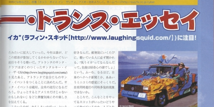 Laughing Squid Featured in the June 1998 Issue of the Japanese Internet Culture Magazine 'Konpeito'