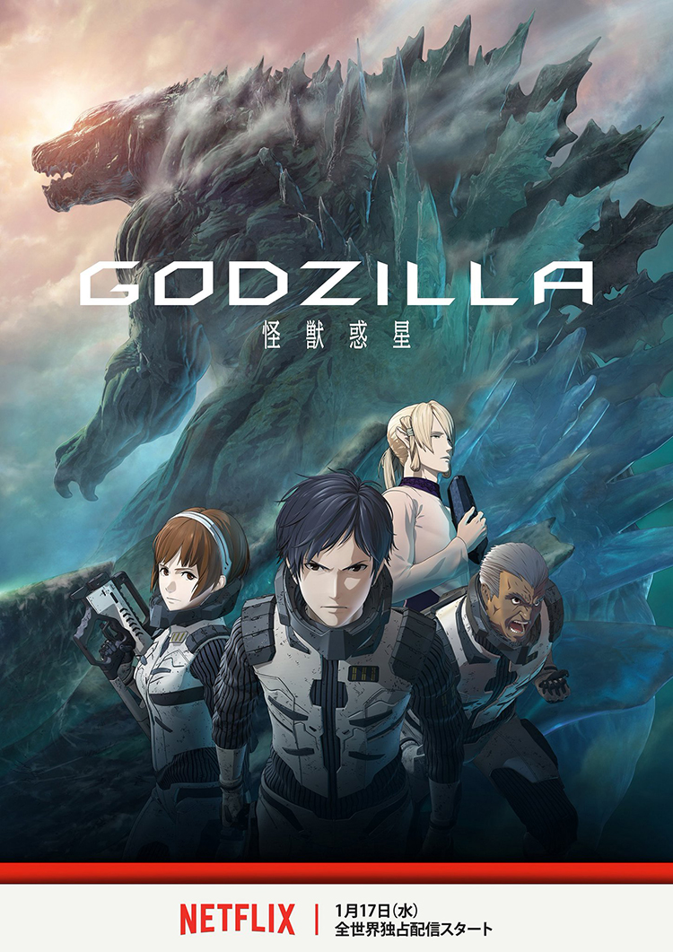 Godzilla Monster Planet, An Action-Packed Godzilla Anime Film Coming to Netflix