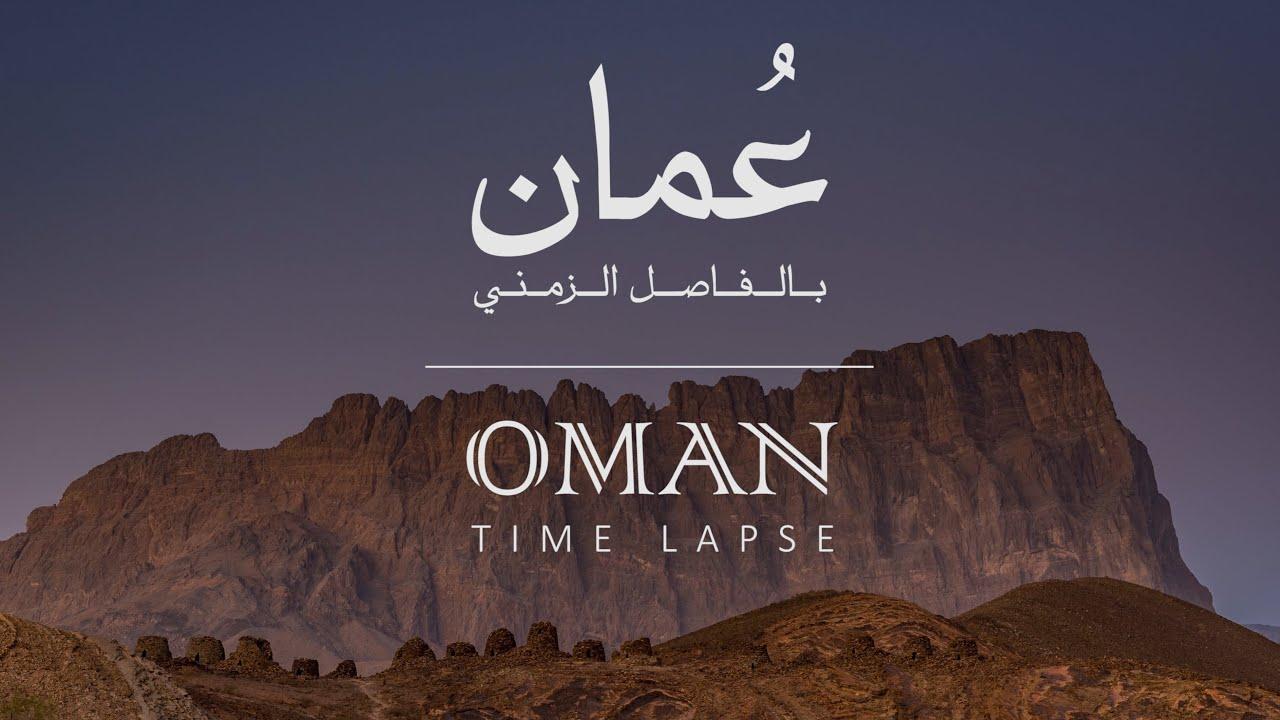 A Stunning 4K Timelapse Tour Around Oman