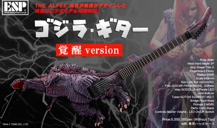 Custom Godzilla Guitar