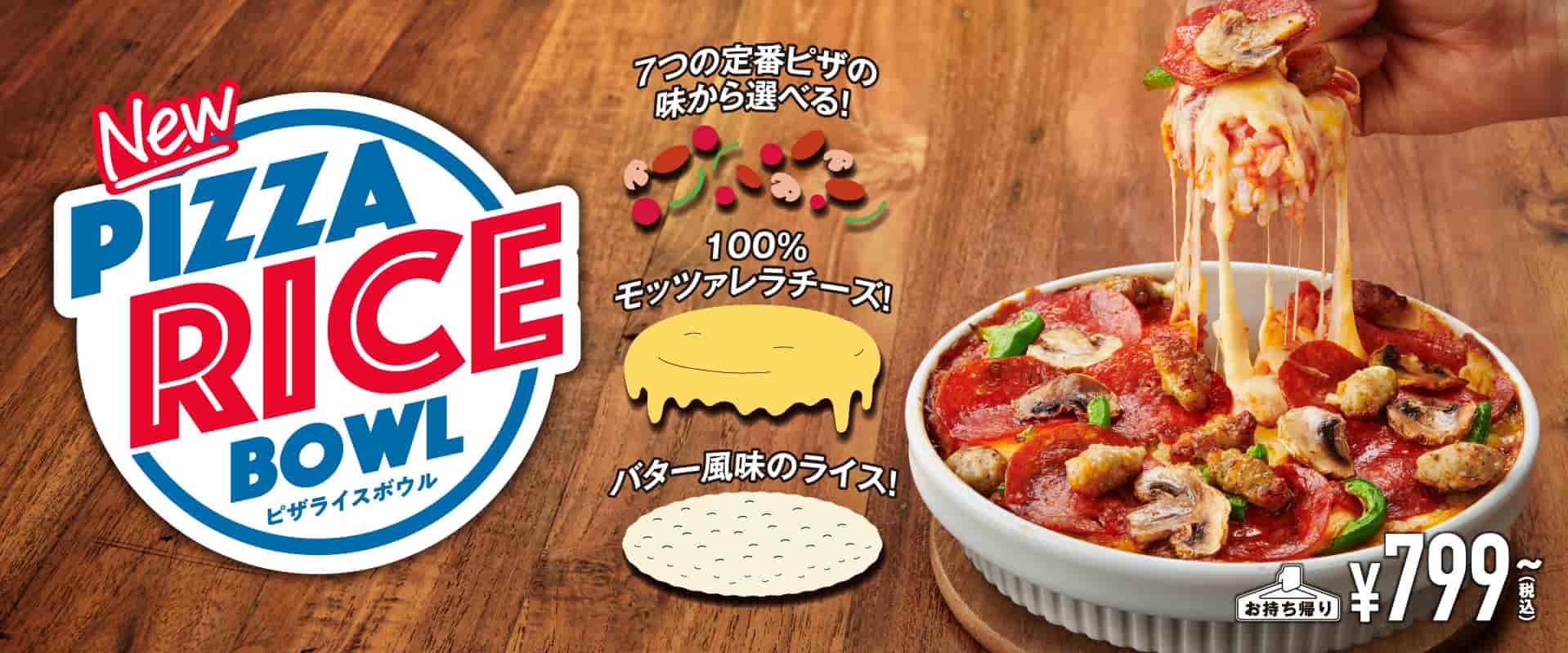 Pizza Rice Bowl Customize