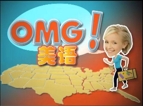 OMG Meiyu, American Slang for Chinese Speakers