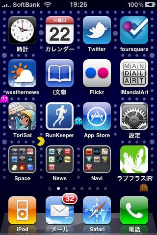 Pac-Man iPhone iOS4 Wallpaper