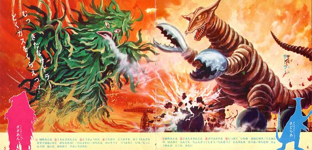 Ultraman Monster illustrations by Toshio Okazaki